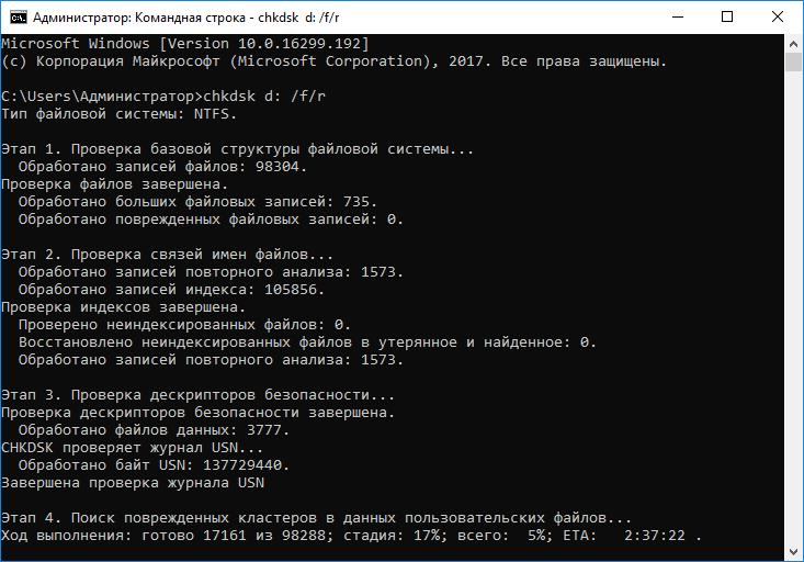 Отчет о сканировании диска D