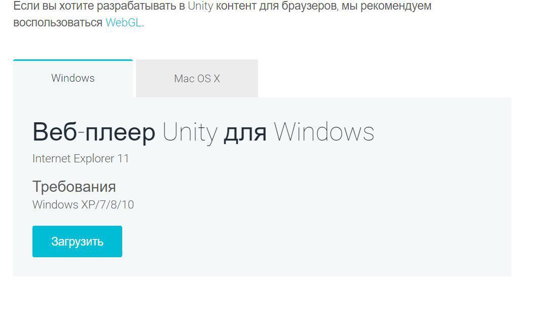 Unity Web Player - Что Это за Программа и Как Ее Установить