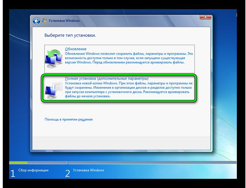 Переключаемся на пункт «Выборочной установки для опытных пользователей».