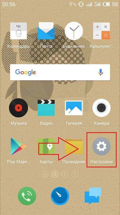Как получить рут права на Андроид - Пошаговая инструкция для смартфонов