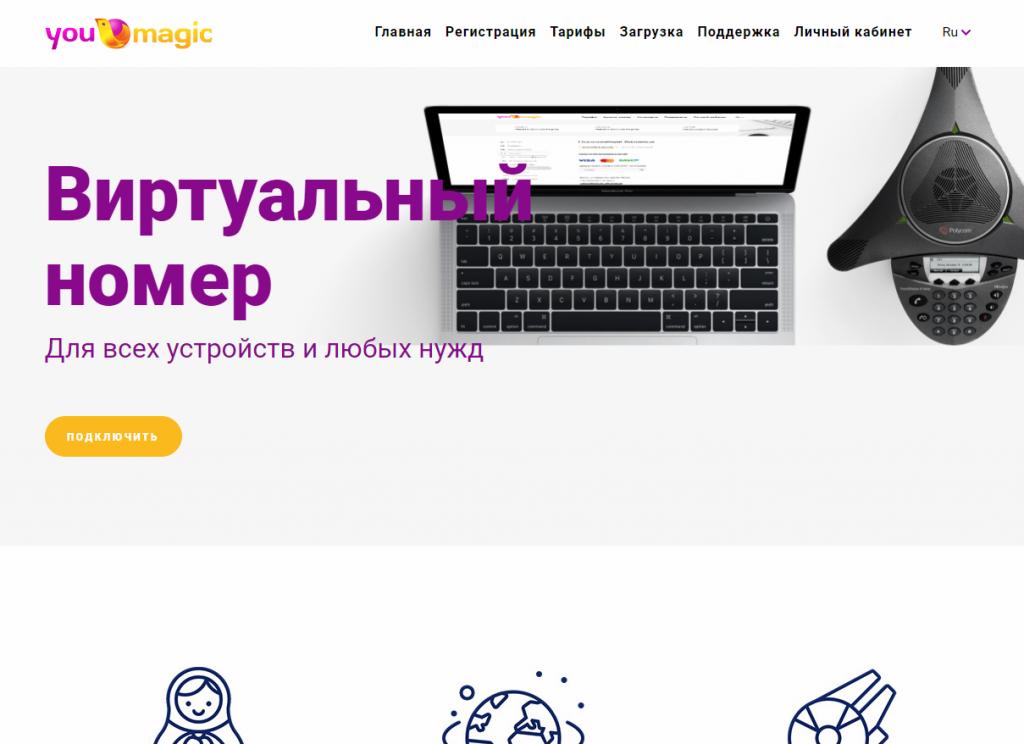 Главная страница «YouMagic.com»