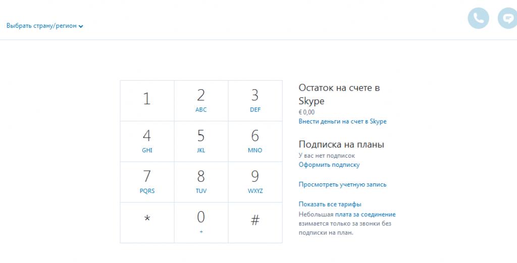 Меню вызова номера в «Skype»
