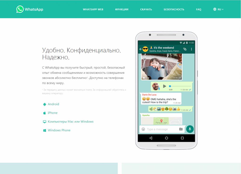 Официальный сайт «WhatsApp»
