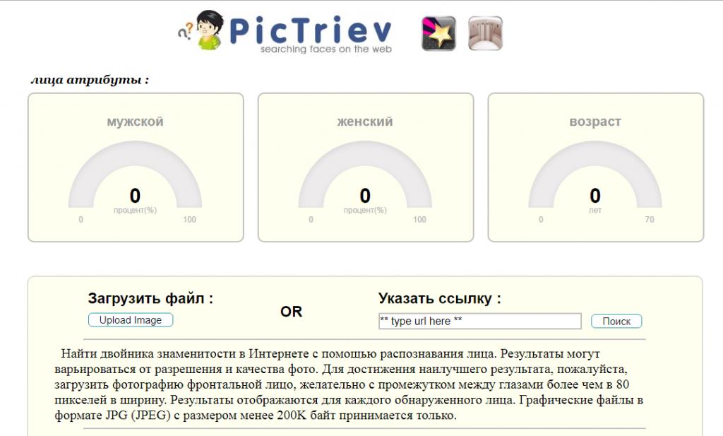 Сервис PicTriev