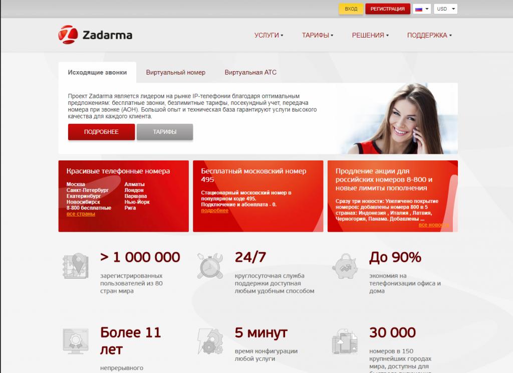 Ресурс «Zadarma.com»