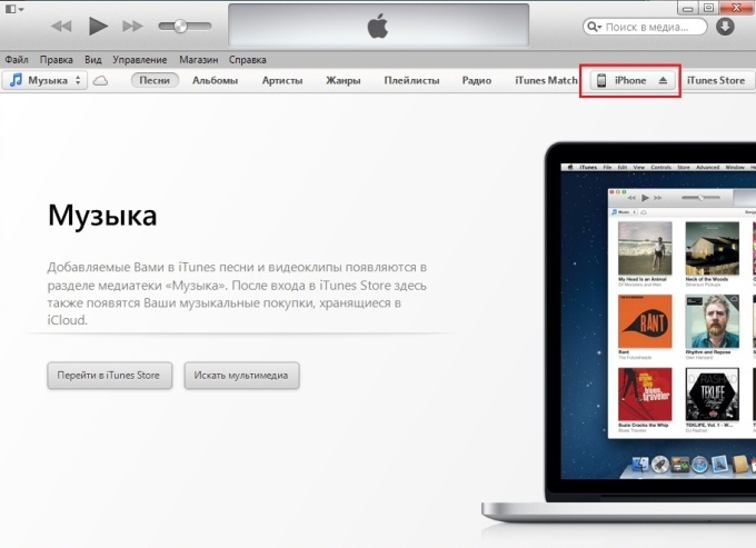 Заходим в iTunes
