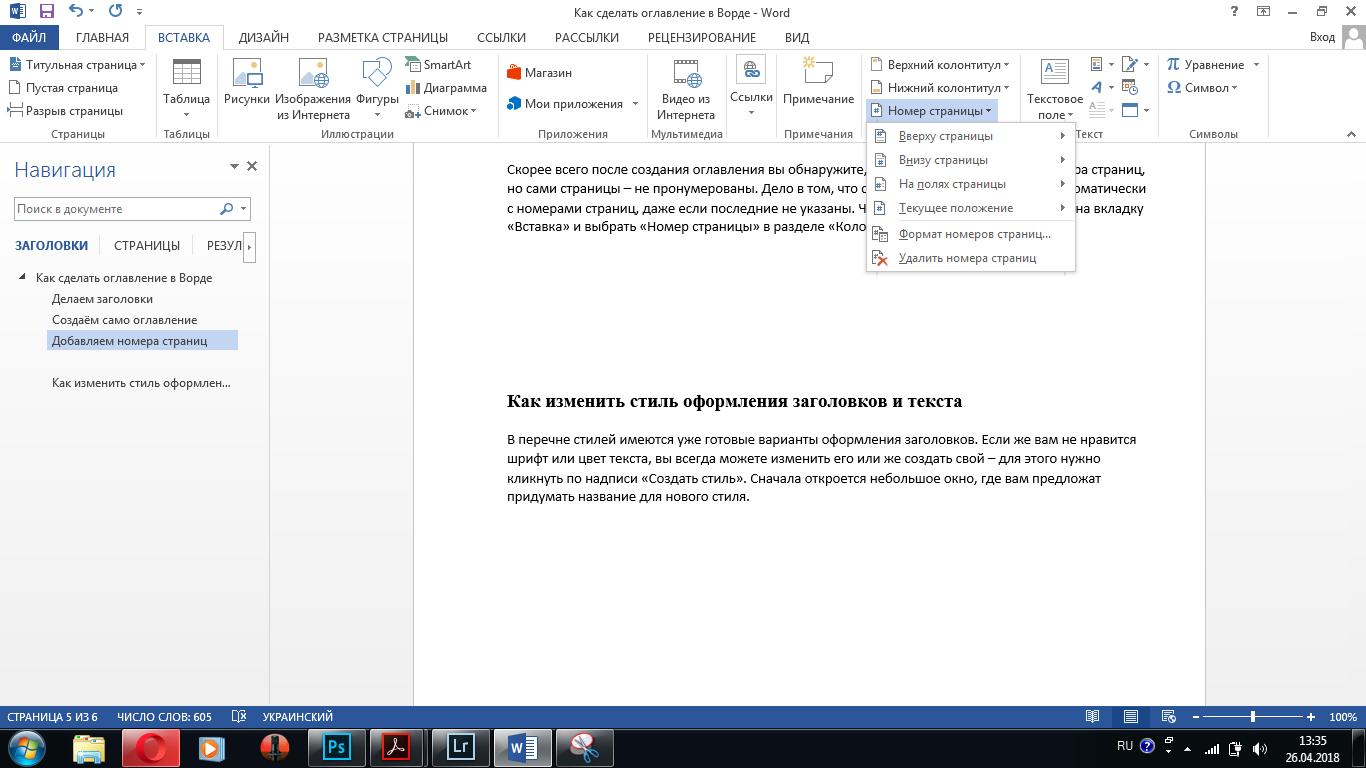 Сворачивание и разворачивание частей документа - Word 42