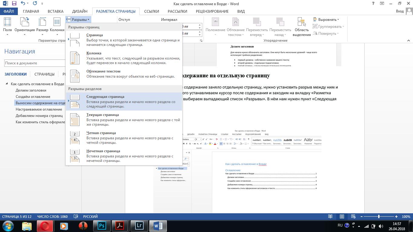 Сворачивание и разворачивание частей документа - Word 54