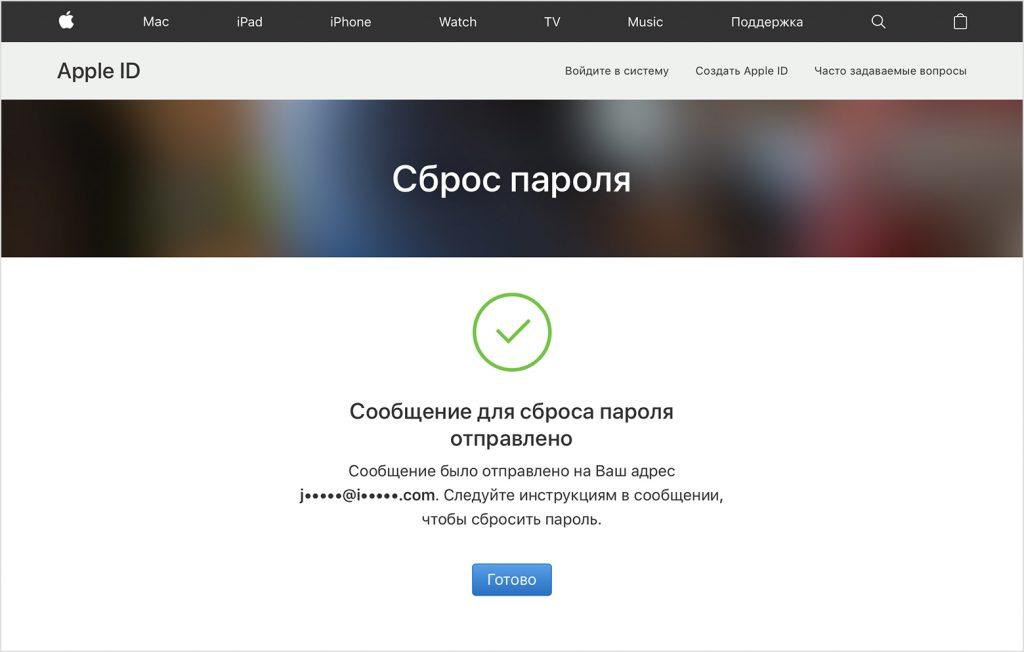 Сброс пароля iCloud - Как сделать правильно без потери аккаунта