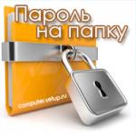 Как поставить пароль на папку в windows 7, простые способы