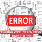 msvcp71.dll что это за ошибка как исправить