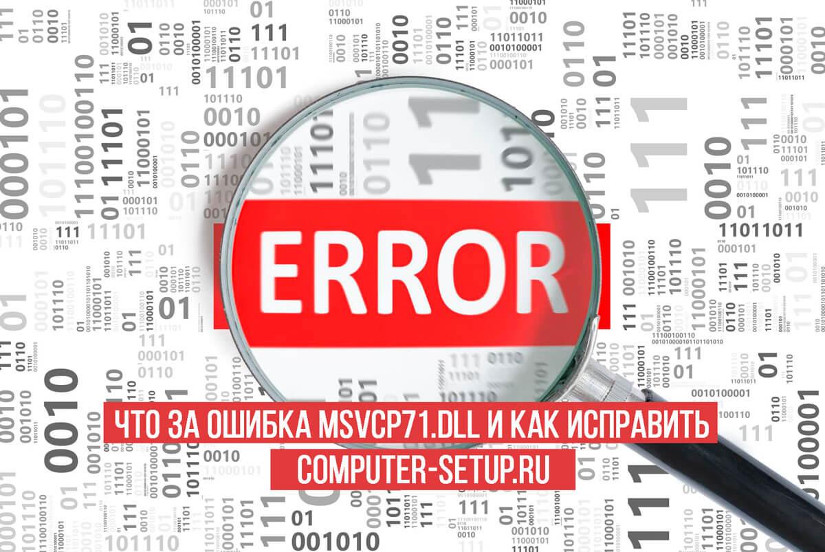 Что за ошибка msvcp71.dll и как исправить самостоятельно