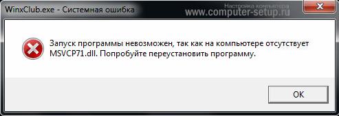 на компьютере отсутствует файл msvcp71.dll