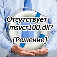 Отсутствует файл msvcr100, как исправить