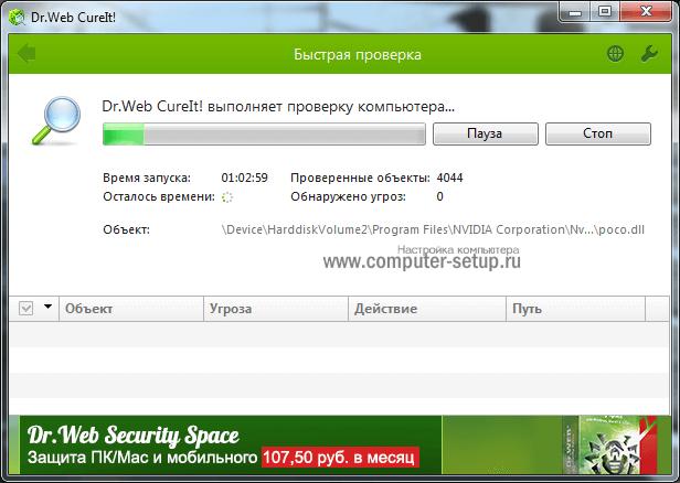 Сканирование компьютера Dr.Web CureIt! на вирусы