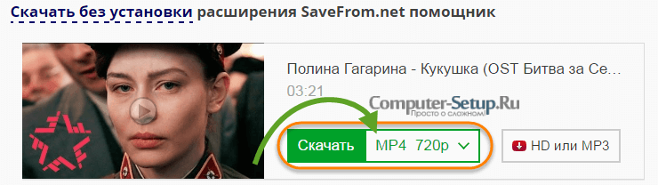 Savefrom - Выбираем качество загружаемого видео