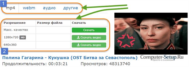 Getvideo.ru - Выбор качества и формата видео