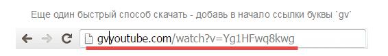 Getvideo - Просто добавить gv в url