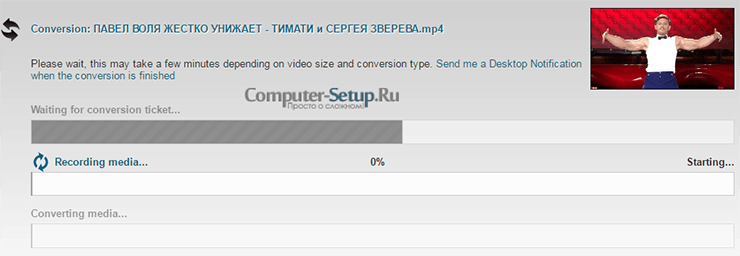 ClipConverter - Обработка запроса на загрузку клипа