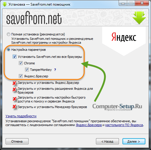 Установка Savefron.net помощника на компьютер