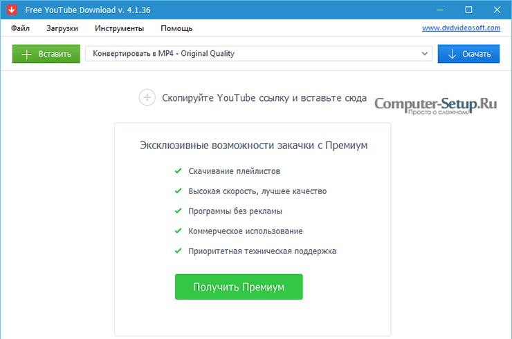 Основное окно программы Free Youtube Downloader