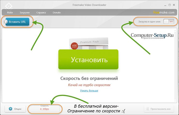 Freemake Video Downloader - программа для загрузки видео с ютуб