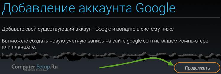 Добавление аккаунта Google в Bluestaks