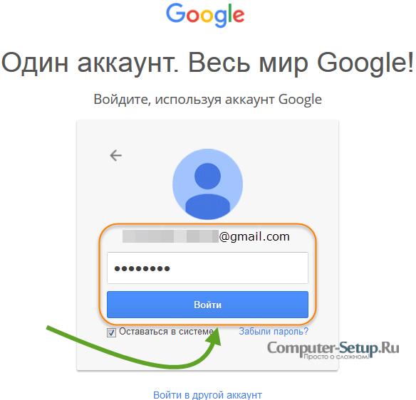 Вход учетной записью гугл