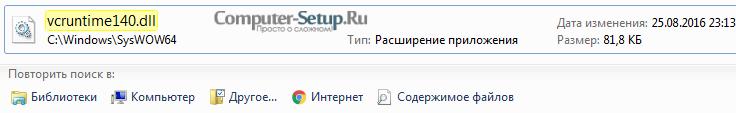 файл vcruntime140.dll находиться в папке SysWOW64