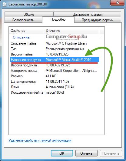 Распространяемый пакет Microsoft Visual C++ 2010