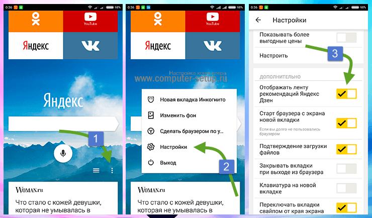 Включаем Яндекс дзен на телефоне