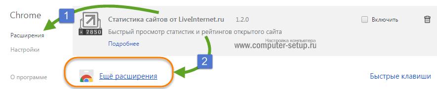 Расширения гугл хром, добавляем расширение