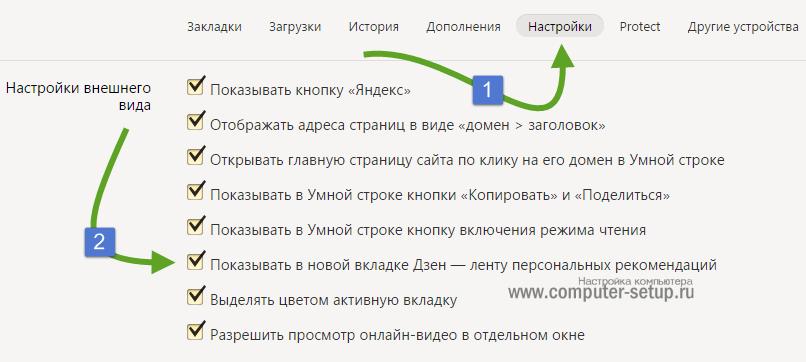 Отключаем Дзен ленту в новой вкладке в Яндекс браузере