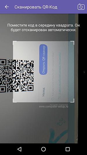 Сканирование QR-кода на экране компьютера