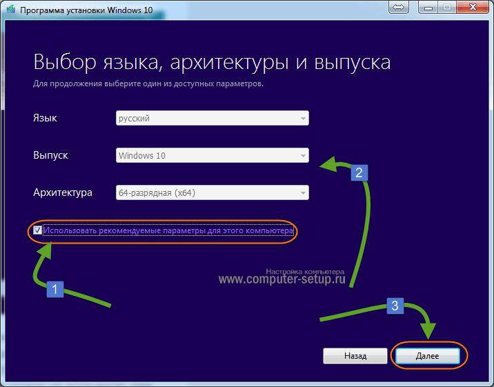 Выбираем язык и архитектуру для windows 10