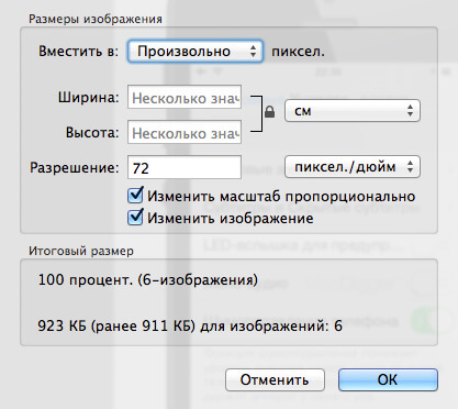 Изменяем размер изображения на Маке