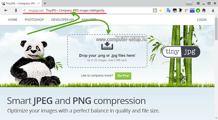 Онлайн сервис для сжатия изображений