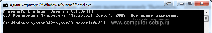 Регистрация файла msvcr110.dll в Windows