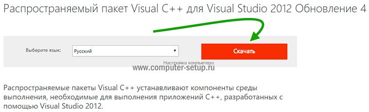Скачать Msvcr110.dll с официального сайта Microsoft