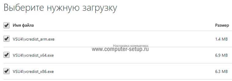 Скачать Распространяемый пакет Microsoft Visual Studio 2012