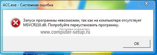 На компьютере отсутствует msvcr110.dll