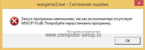 Запуск программы невозможен, на компьютере отсутствует msvcp110.dll