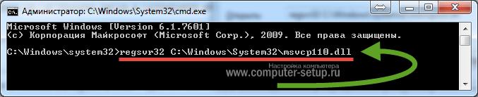 регистрация msvcp110.dll через командную строку