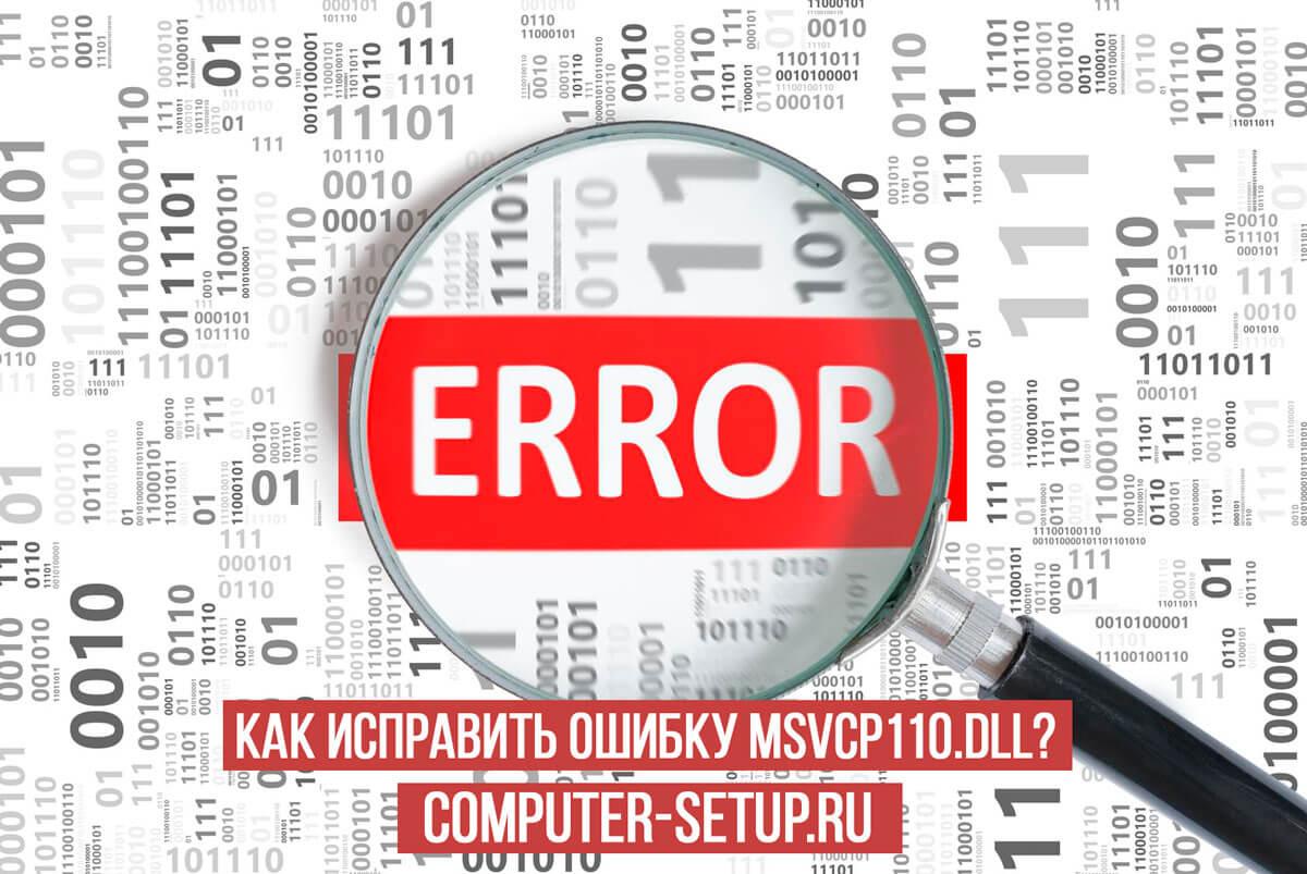 Отсутствует msvcp110.dll? Расскажу как исправить ошибку!