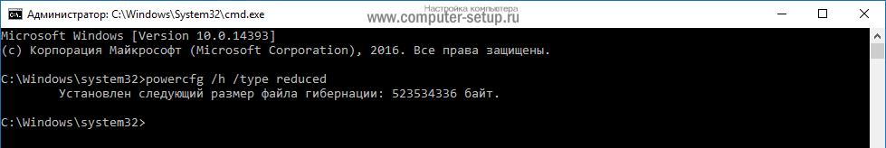 Уменьшаем размер файла hiberfil.sys