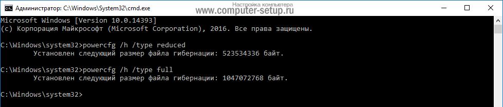 Восстанавливаем прежний размер файла hiberfil.sys