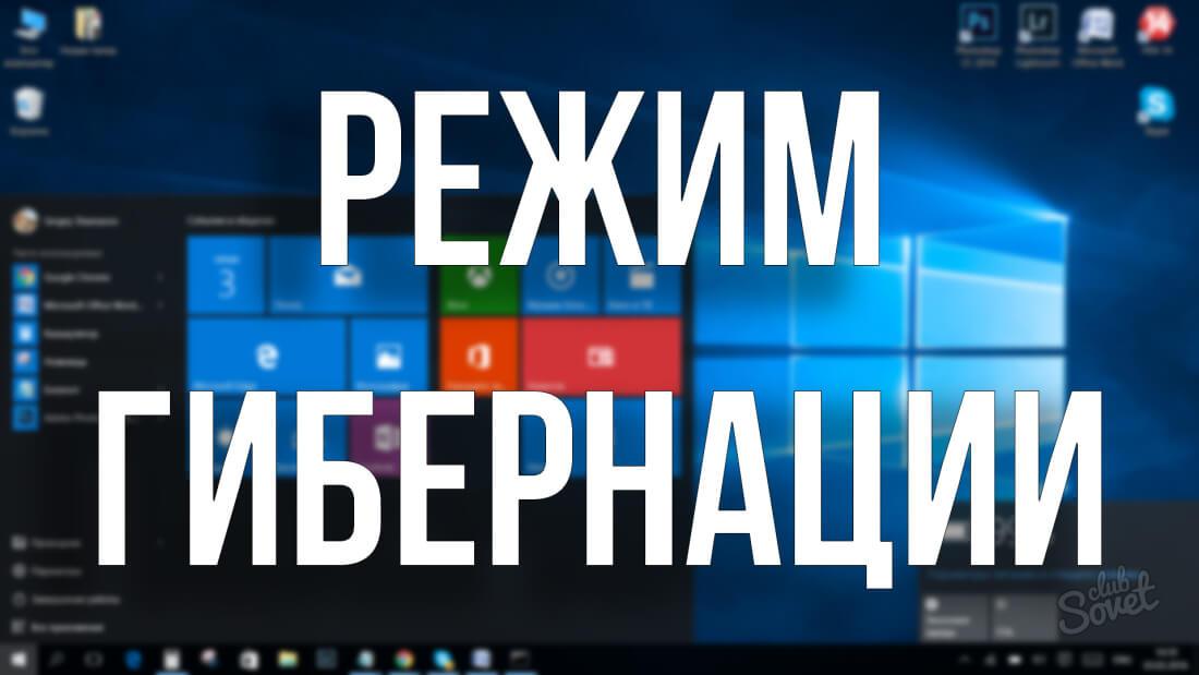 Гибернация в Windows 10