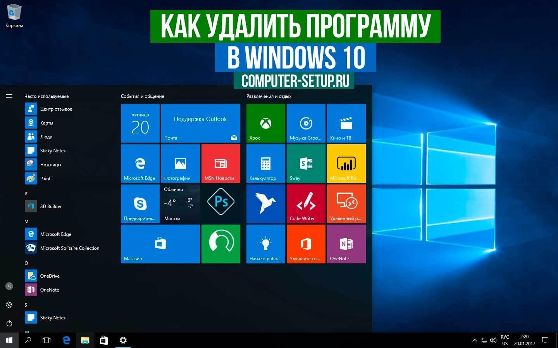 Как удалить программу в Windows 10 правильно