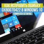 Исправляем ошибку 0x80070422 в Windows 10