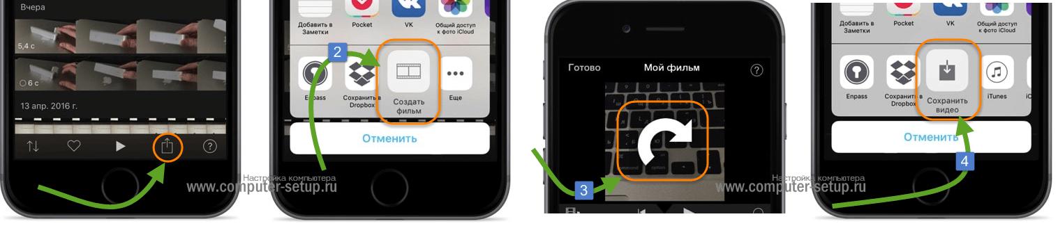 Как повернуть видео на компьютере и телефоне: 9 простых способов!